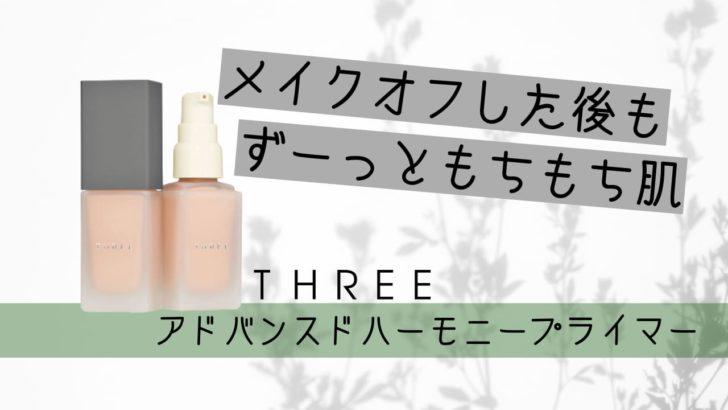 スリー three 化粧下地 口コミ評判