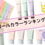 コントロールカラー 化粧下地 口コミ ランキング (