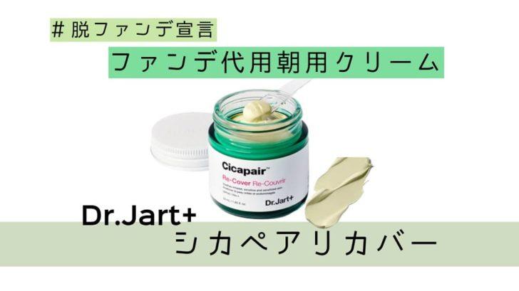 シカペアリカバー シカクリーム 化粧下地 口コミ評判