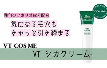 VTシカクリーム 化粧下地 口コミ評判