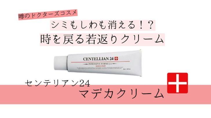 センテリアン24 シカクリーム 化粧下地 口コミ