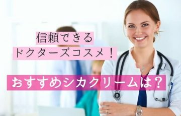シカクリーム ドクターズコスメ 口コミ 評判