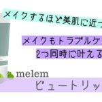 【シカクリーム】ミレム ビュートリックの口コミ評判