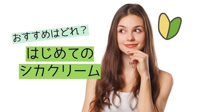 シカクリーム ビュートリック 口コミ 評判