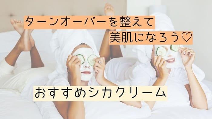 シカクリーム ターンオーバー 口コミ 評判