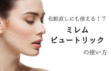 化粧直しにも使える。ミレム ビュートリックの使い方 シカクリーム 口コミ