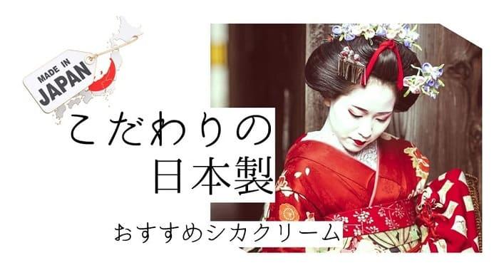 シカクリーム 日本製 ビュートリック ミレム 口コミ 比較